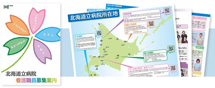 令和3年度(2021年度) 北海道立病院「看護職員募集案内」パンフレット